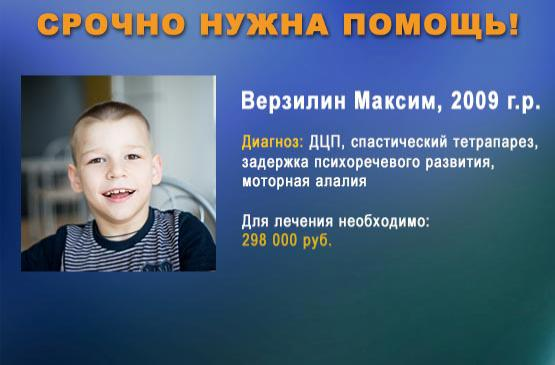 Верзилин Максим, 2009 г.р.